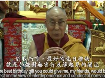 מסר מכבוד הדלאי לאמה ליום הולדתו ה-81